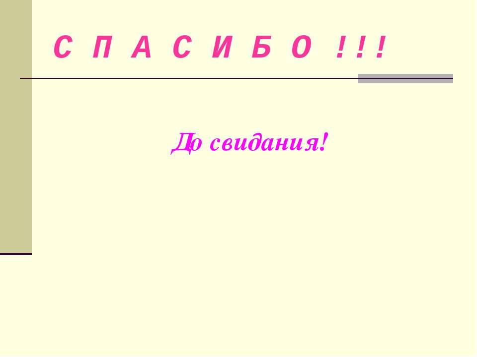 С П А С И Б О !!! До свидания!