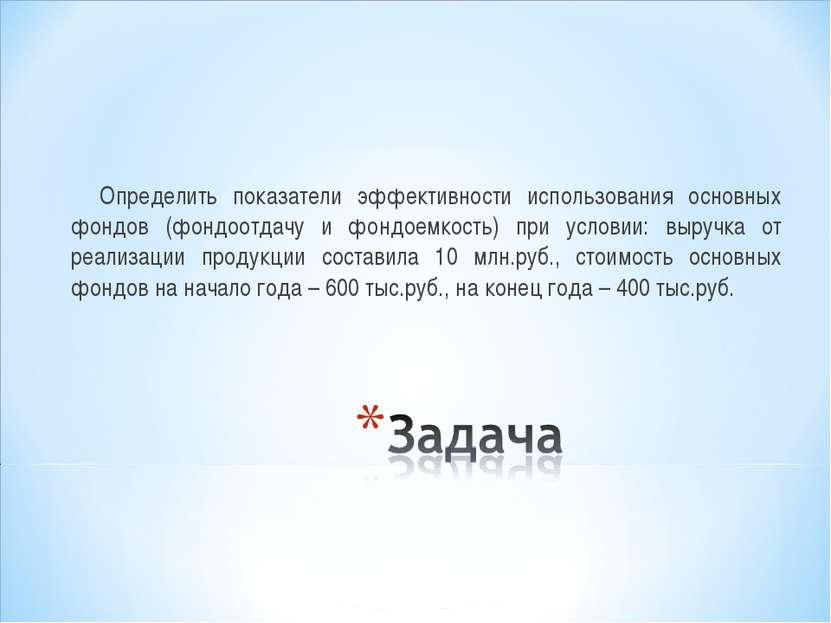 Определить показатели эффективности использования основных фондов (фондоотд...