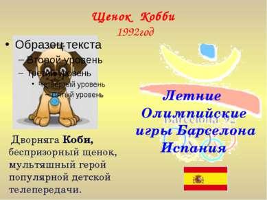 Щенок Кобби 1992год Летние Олимпийские игры Барселона Испания ДворнягаКоби,...