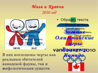 Мига и Куапчи 2010 год Зимние Олимпийские игры Ванкувер Канада В них воплощен...