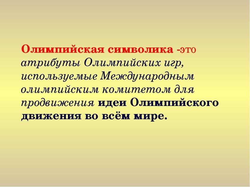 Олимпийская символика -это атрибуты Олимпийских игр, используемые Международн...