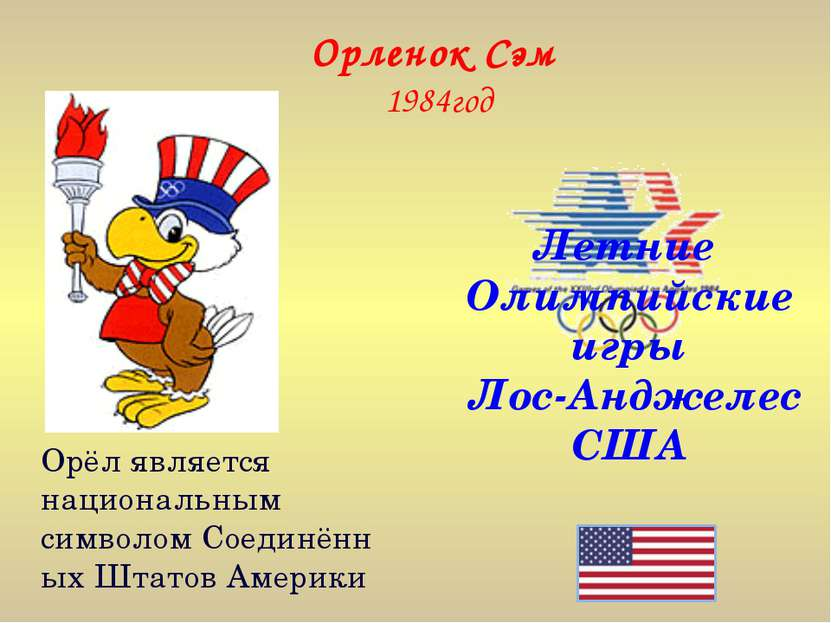 Орленок Сэм 1984год Летние Олимпийские игры Лос-Анджелес США Орёлявляется на...