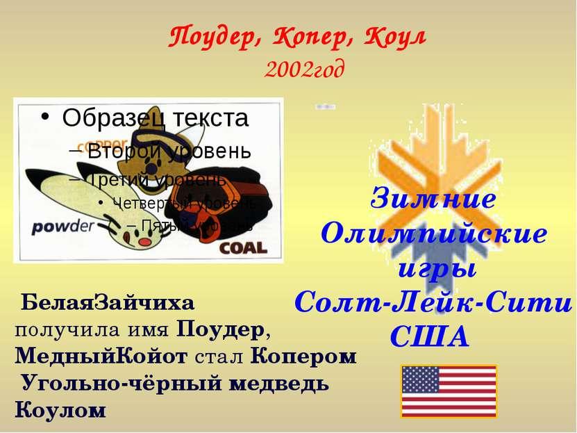 Поудер, Копер, Коул 2002год Зимние Олимпийские игры Солт-Лейк-Сити США Белая...