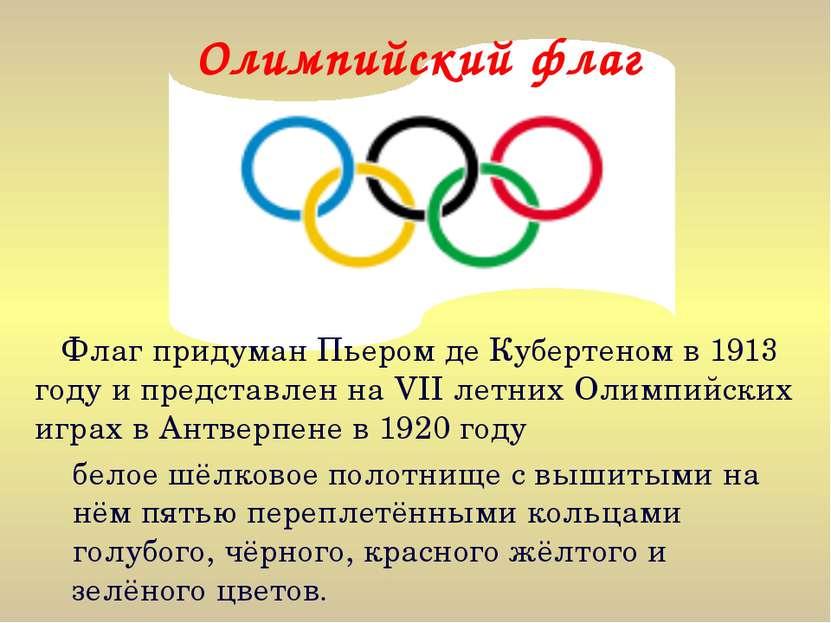 Олимпийский флаг Флаг придуманПьером де Кубертеномв1913 годуи представлен...