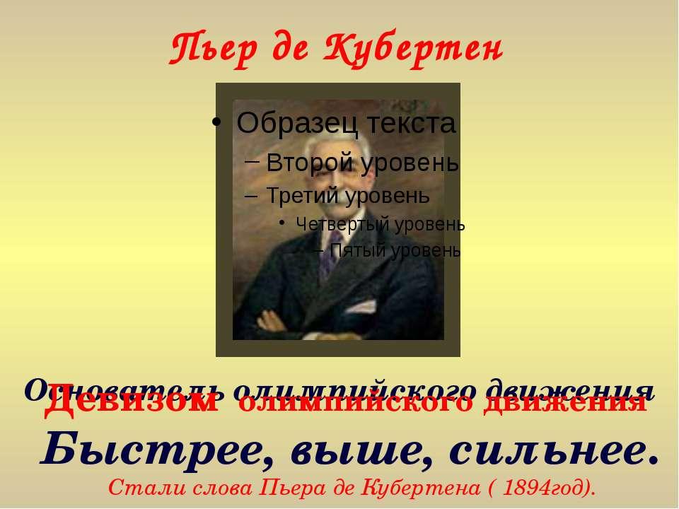 Пьер де Кубертен Основатель олимпийского движения Девизом олимпийского движен...