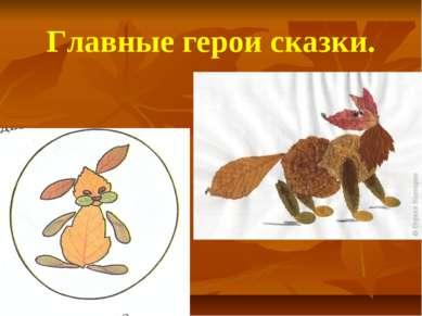 Главные герои сказки.