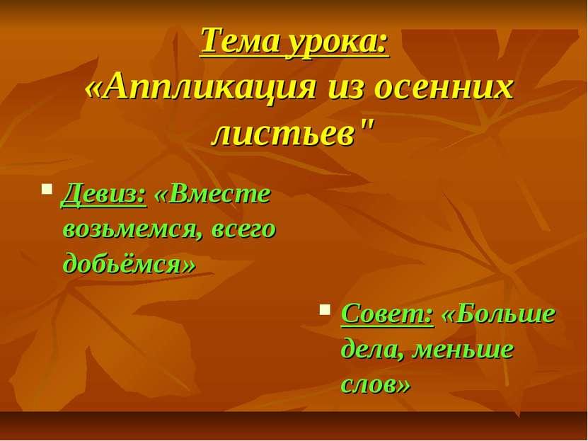 """Тема урока: «Аппликация из осенних листьев"""" Девиз: «Вместе возьмемся, всего д..."""