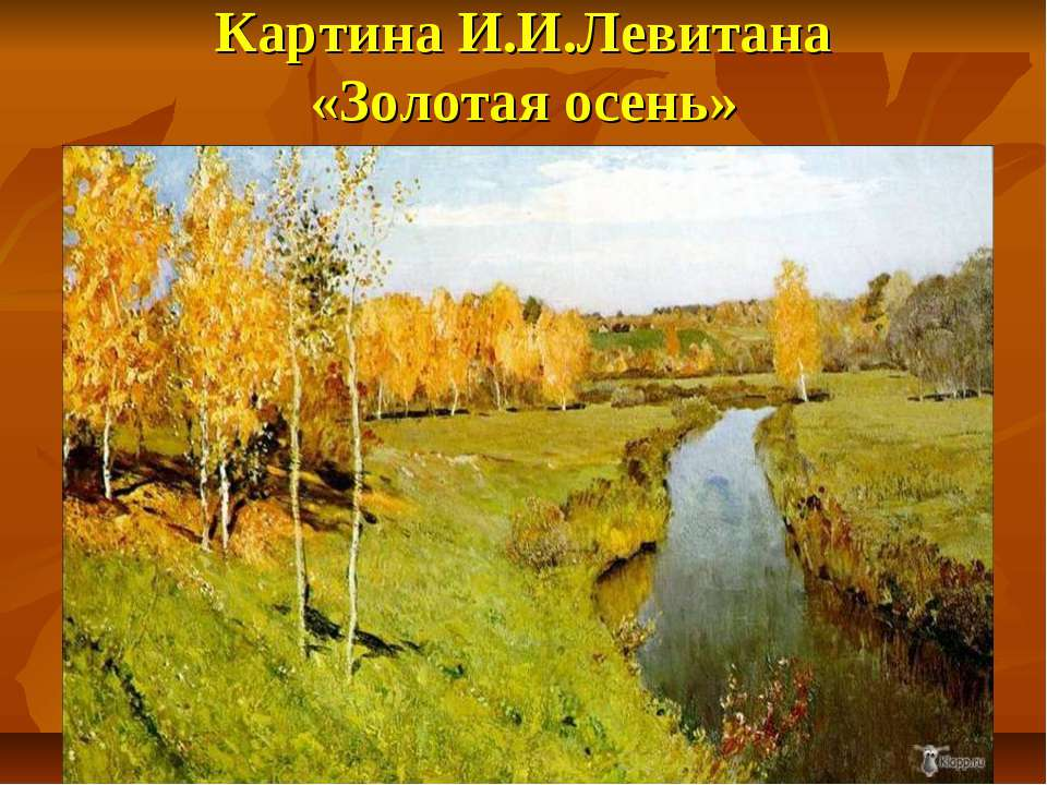 Картина И.И.Левитана «Золотая осень»