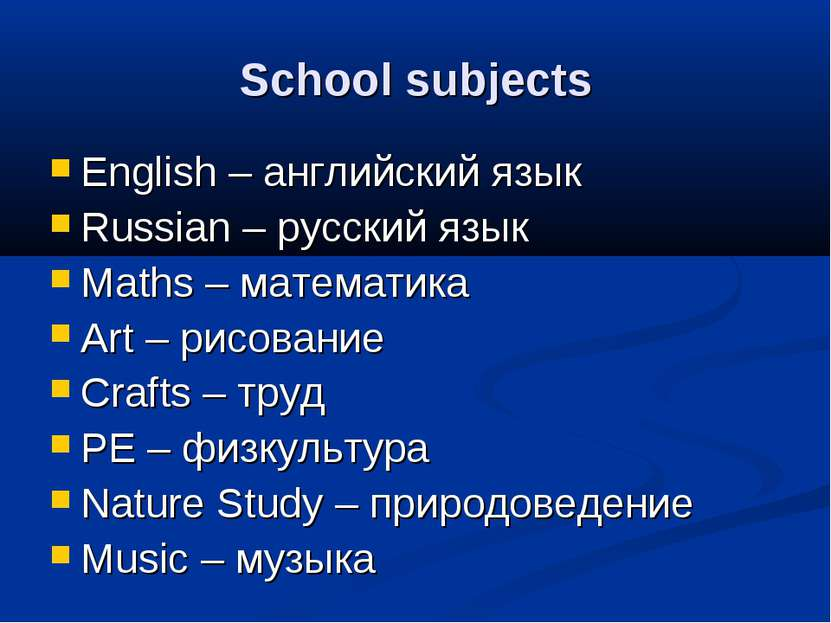 School subjects English – английский язык Russian – русский язык Maths – мате...