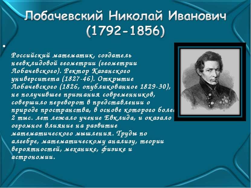 Российский математик, создатель неевклидовой геометрии (геометрии Лобачевског...