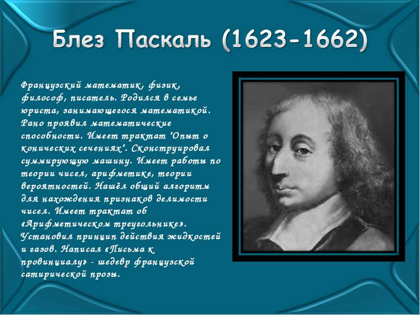 Французский математик, физик, философ, писатель. Родился в семье юриста, зани...