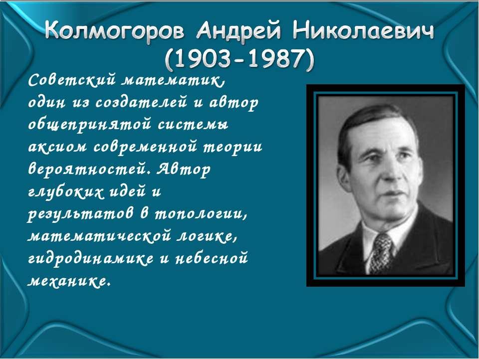 Советский математик, один из создателей и автор общепринятой системы аксиом с...