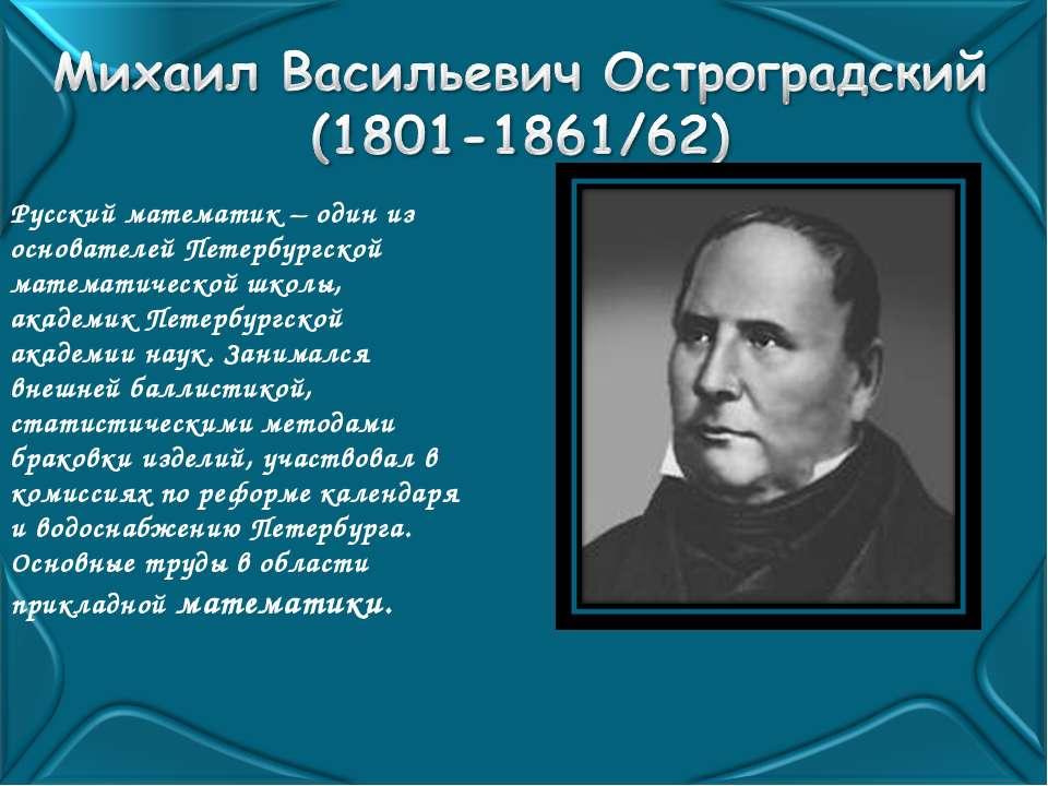 Русский математик – один из основателей Петербургской математической школы, а...