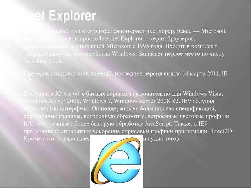Internet Explorer Windows Internet Explorer (читается интернет эксплорер, ран...