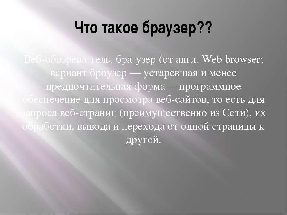 Что такое браузер?? Веб-обозрева тель, бра узер (от англ. Web browser; вариан...