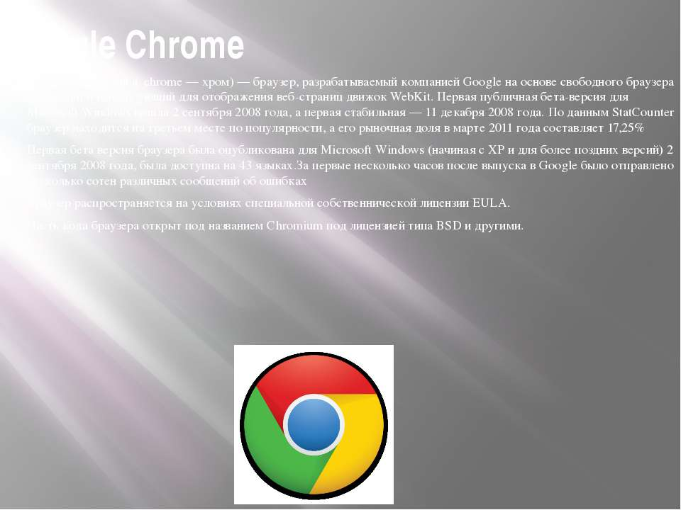 Google Chrome Google Chrome англ. chrome — хром) — браузер, разрабатываемый к...