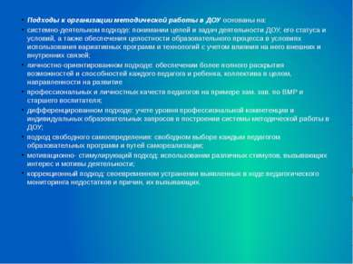 Подходы к организации методической работы в ДОУ основаны на: Подходы к органи...