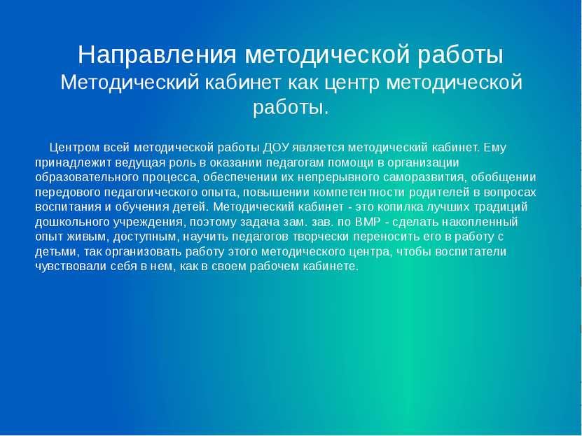 Направления методической работы Методический кабинет как центр методической р...