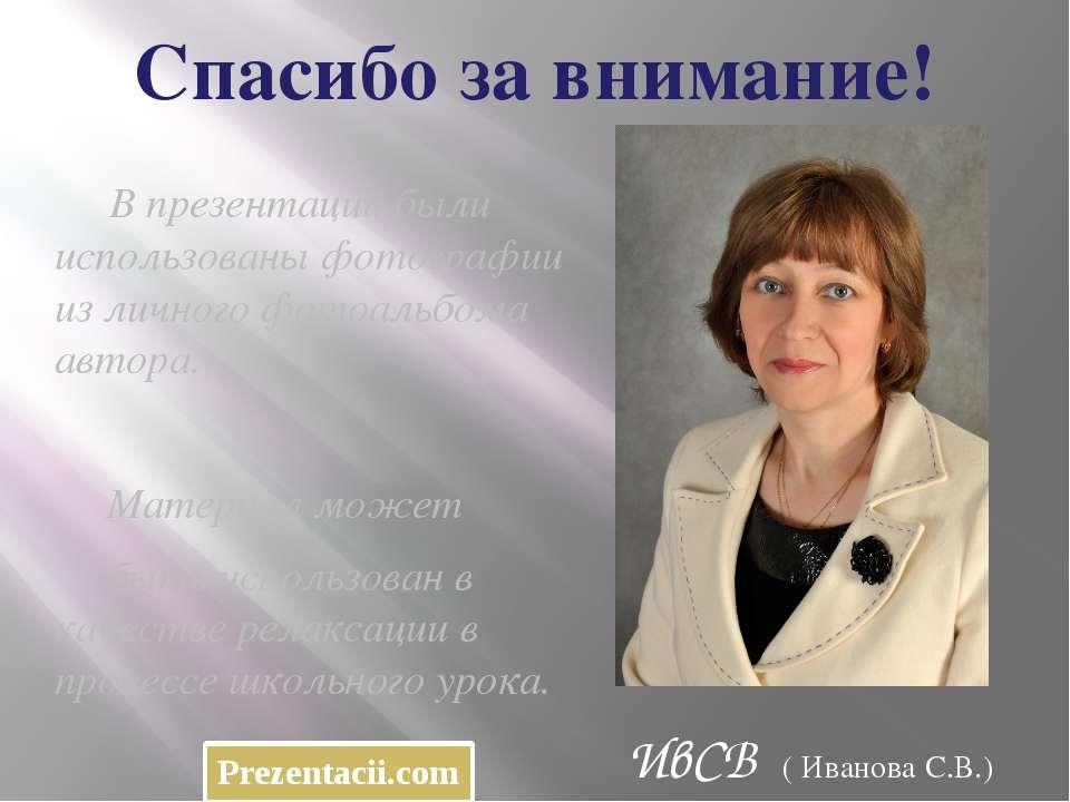Спасибо за внимание! В презентации были использованы фотографии из личного фо...