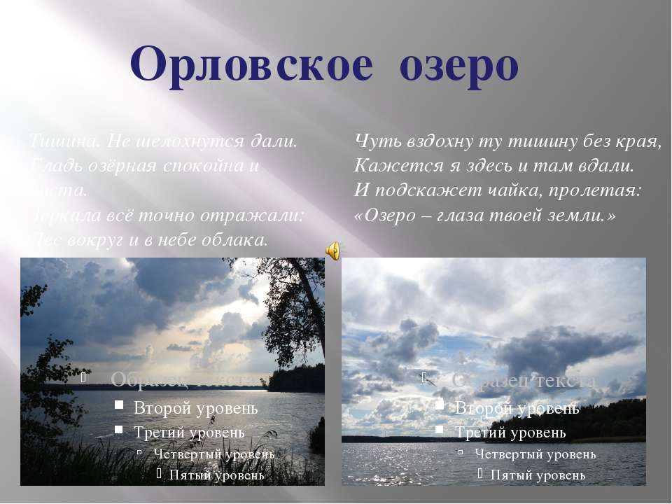 Орловское озеро
