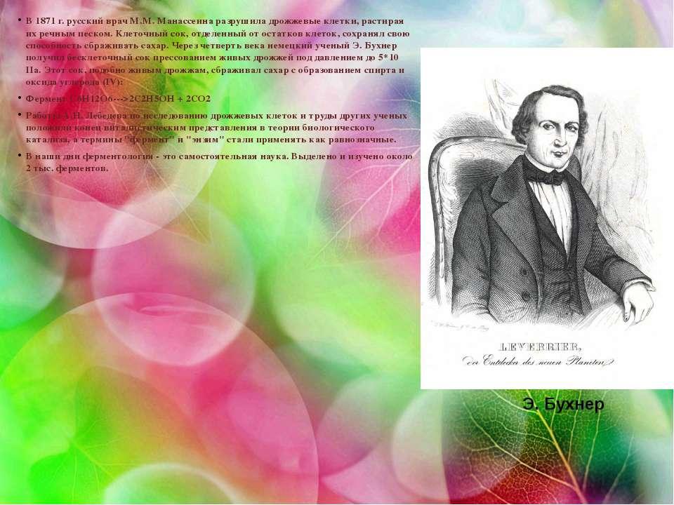 В 1871 г. русский врач М.М. Манассеина разрушила дрожжевые клетки, растирая и...