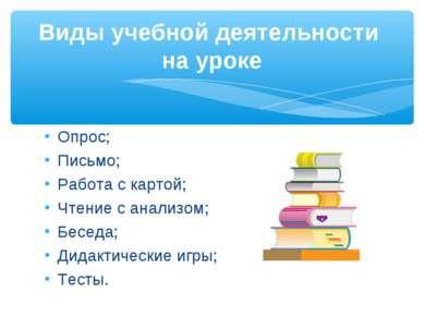 Опрос; Письмо; Работа с картой; Чтение с анализом; Беседа; Дидактические игры...