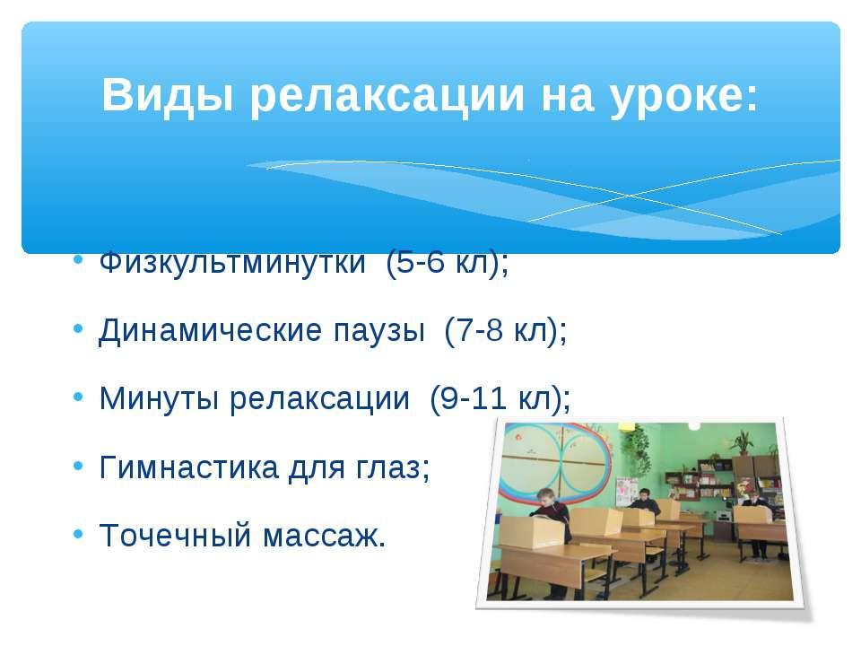 Физкультминутки (5-6 кл); Динамические паузы (7-8 кл); Минуты релаксации (9-1...