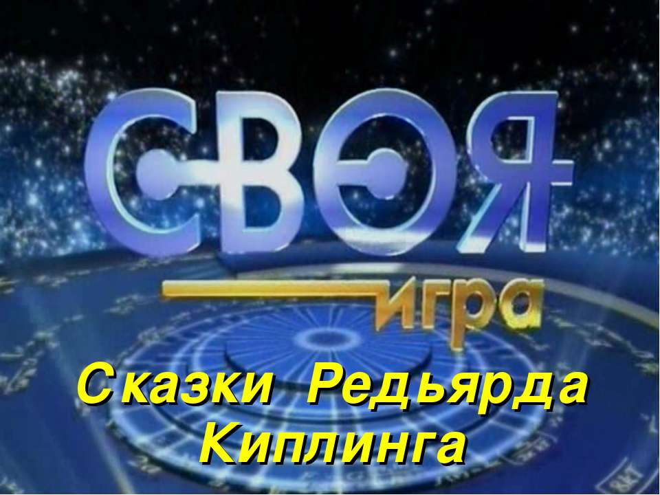 Сказки Редьярда Киплинга