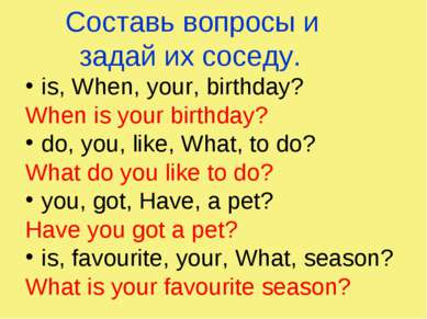 Составь вопросы и задай их соседу. is, When, your, birthday? When is your bir...