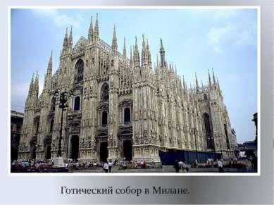 Готический собор в Милане.