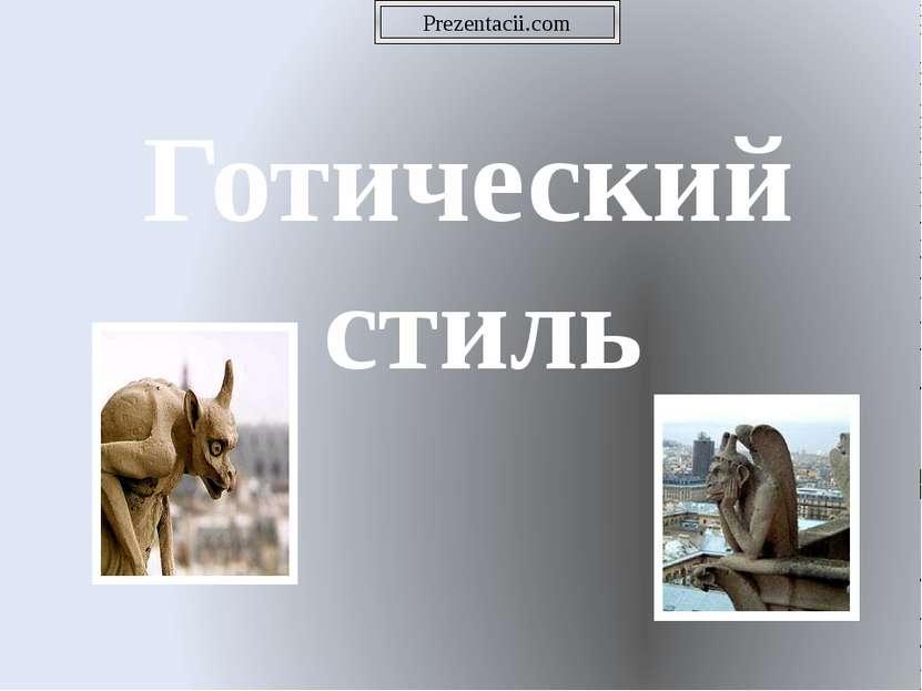 Готический стиль Prezentacii.com