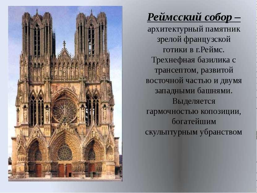 Реймсский собор – архитектурный памятник зрелой французской готики в г.Реймс....