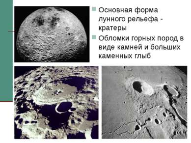 Основная форма лунного рельефа - кратеры Обломки горных пород в виде камней и...