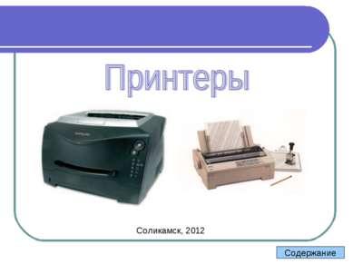 Соликамск, 2012 Содержание