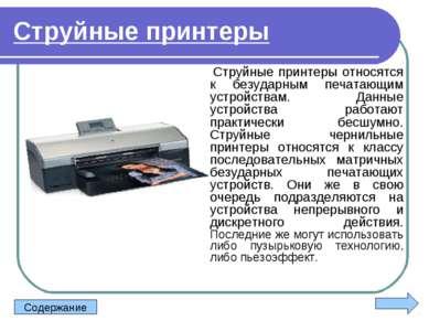 Струйные принтеры Струйные принтеры относятся к безударным печатающим устройс...