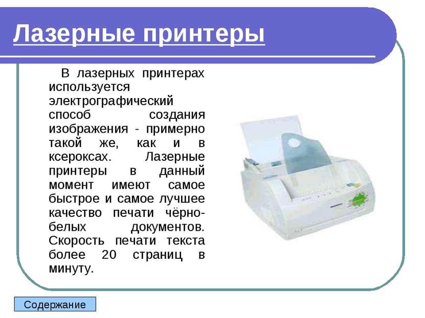 Лазерные принтеры В лазерных принтерах используется электрографический способ...