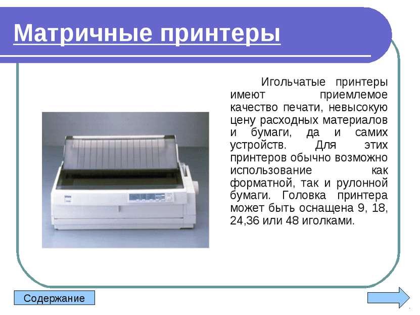 Матричные принтеры Игольчатые принтеры имеют приемлемое качество печати, невы...