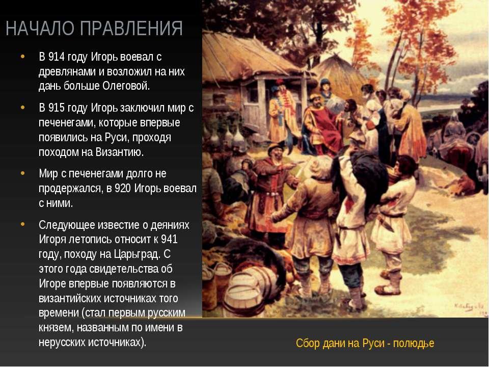 НАЧАЛО ПРАВЛЕНИЯ В 914 году Игорь воевал с древлянами и возложил на них дань ...