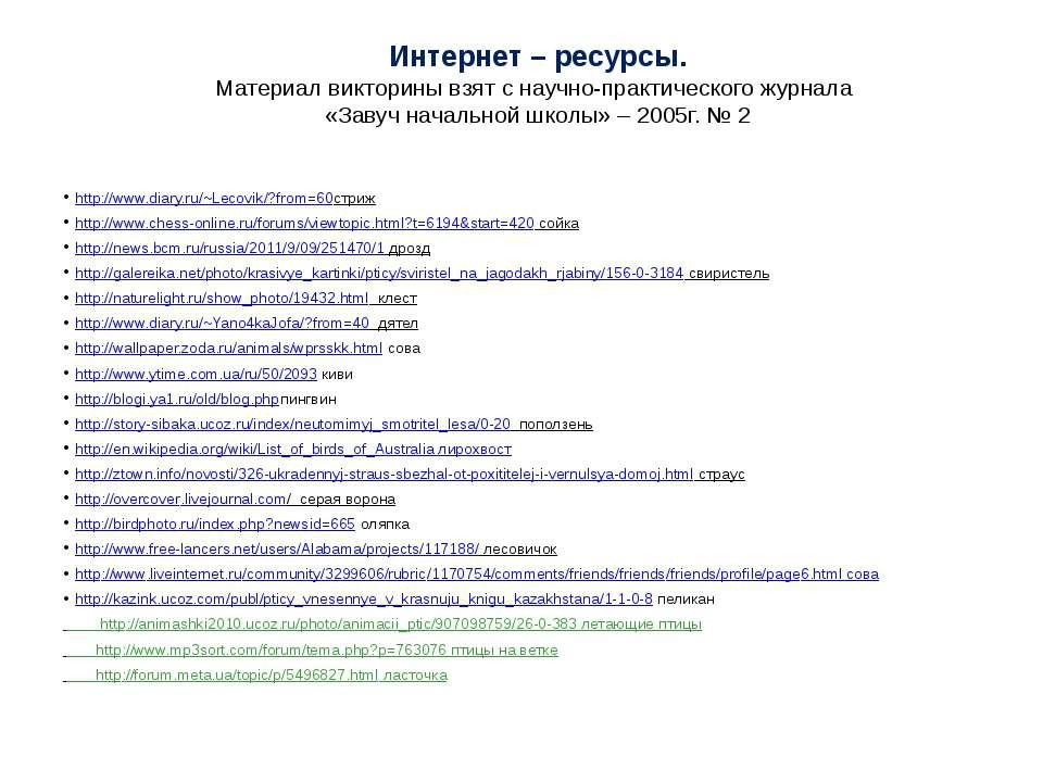 Интернет – ресурсы. Материал викторины взят с научно-практического журнала «З...