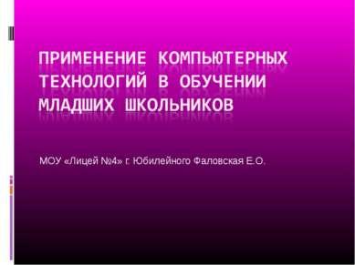 МОУ «Лицей №4» г. Юбилейного Фаловская Е.О.