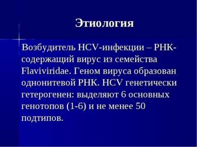 Этиология Возбудитель HСV-инфекции – РНК-содержащий вирус из семейства Flaviv...