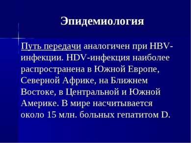 Эпидемиология Путь передачи аналогичен при HBV-инфекции. HDV-инфекция наиболе...