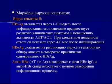 Маркёры вирусов гепатитов: Вирус гепатита В: HBsAg выявляется через 1-10 неде...