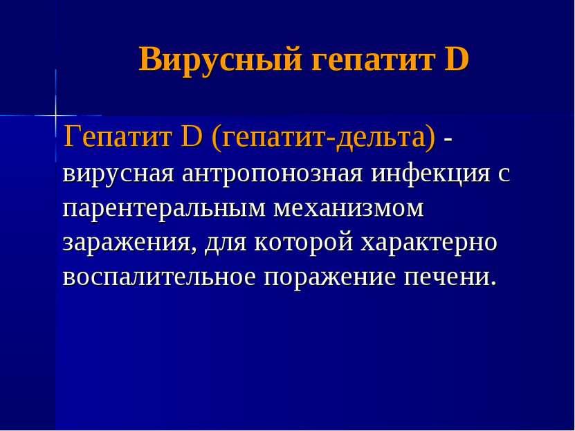 Вирусный гепатит D Гепатит D (гепатит-дельта) - вирусная антропонозная инфекц...