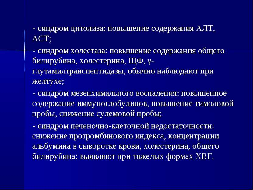 - синдром цитолиза: повышение содержания АЛТ, АСТ; - синдром холестаза: повыш...