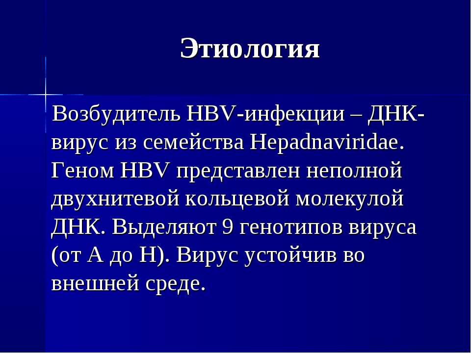 Этиология Возбудитель HBV-инфекции – ДНК-вирус из семейства Hepadnaviridae. Г...