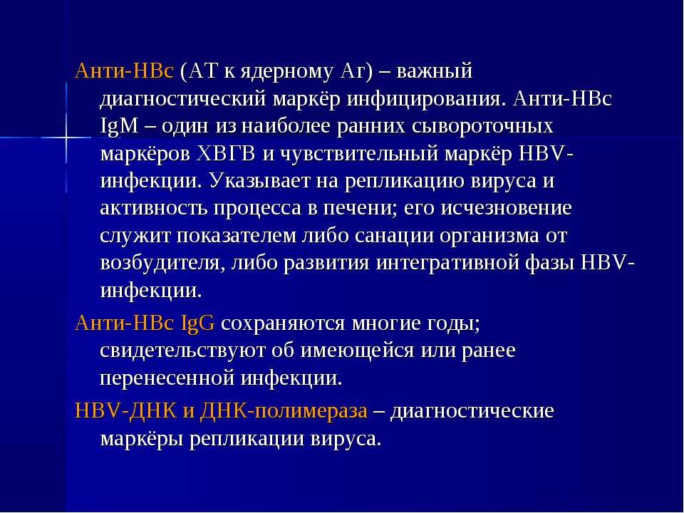 Анти-HBc (АТ к ядерному Аг) – важный диагностический маркёр инфицирования. Ан...