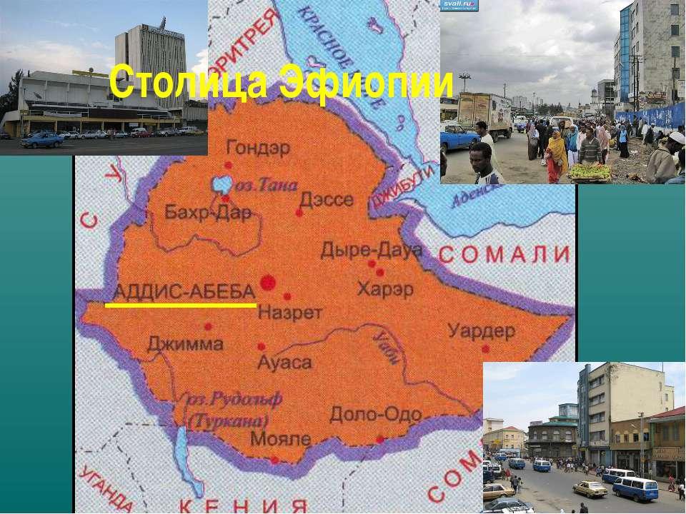 Столица Эфиопии