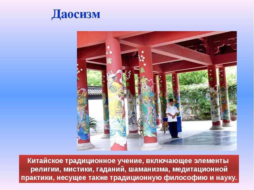 Даосизм Китайское традиционное учение, включающее элементы религии, мистики, ...