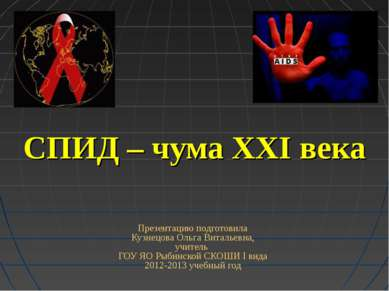 СПИД – чума XXI века Презентацию подготовила Кузнецова Ольга Витальевна, учит...